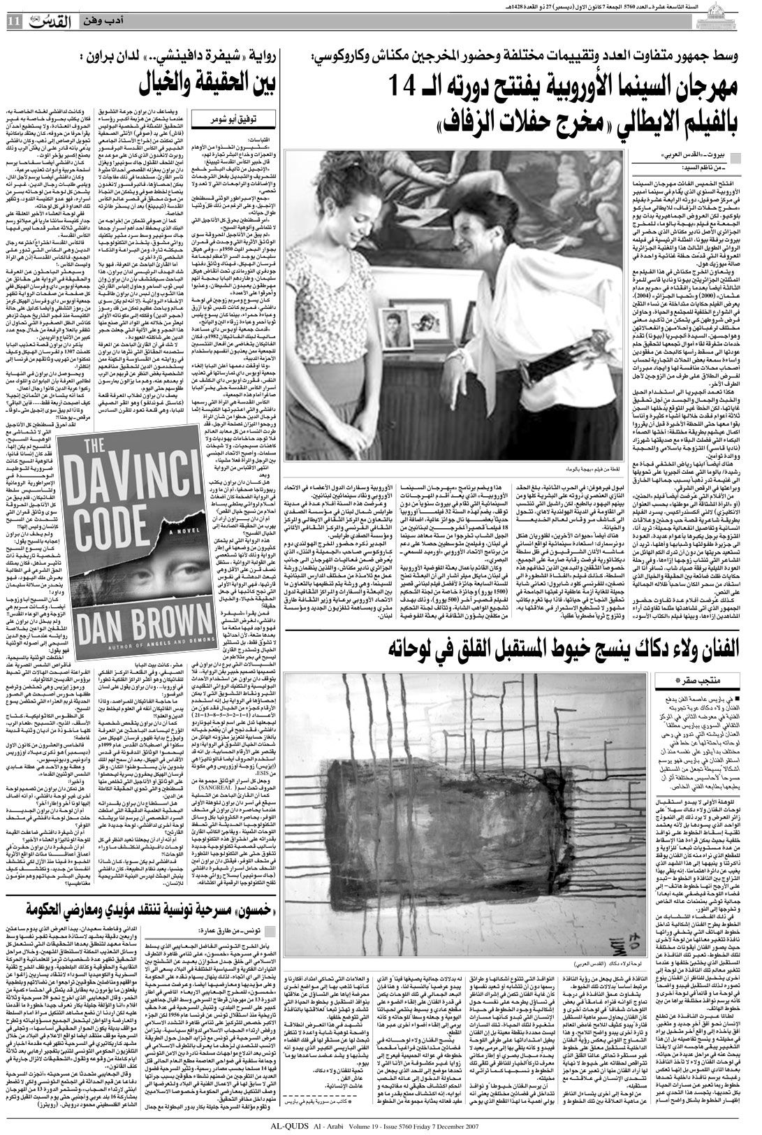 Walaa Dakak - Arabic daily newspaper